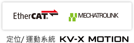 EtherCAT® MECHATROLINK 定位/ 運動系統 KV-X MOTION